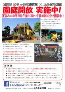 夏休み中毎日開催! 園庭開放!