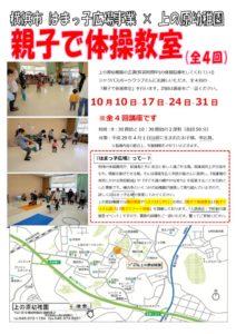 10月10日~ 親子で体操教室