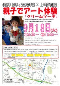 7月30日受付開始 親子でアート体験(9月18日開催)