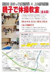 7月30日受付開始 親子で体操教室(10月開催)